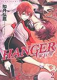 HANGER ―執行人― (2) (バーズコミックス ルチルコレクション)