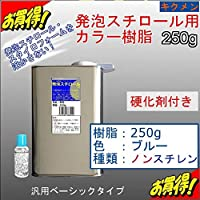 キクメン FRP発泡スチロール用カラー樹脂250g【青】硬化剤付き 汎用ベーシック