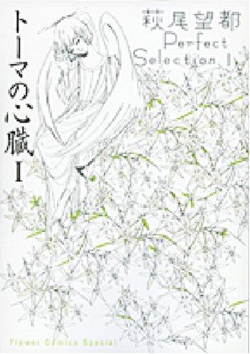 トーマの心臓1 萩尾望都Perfect Selection 1 (フラワーコミックススペシャル)の詳細を見る