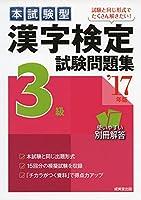 本試験型漢字検定3級試験問題集〈'17年版〉