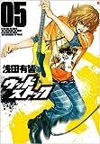 ウッドストック 05 (BUNCH COMICS)