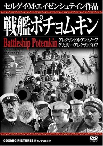 DVD>戦艦ポチョムキン (<DVD>)の詳細を見る