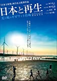 日本と再生 光と風のギガワット作戦 [DVD] 画像