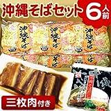 沖縄そばセット6人前 (沖縄そば麺・そばだし・三枚肉)