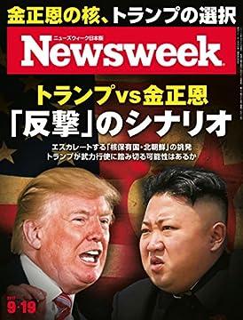 週刊ニューズウィーク日本版の書影