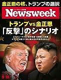 「北朝鮮には対話より圧力を」とトランプ全面支持した安倍演説への米国内の反応