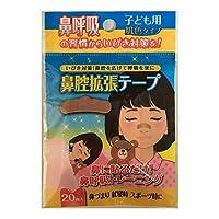 浅井商事 鼻腔拡張テープ 子ども用 肌色タイプ 20枚入