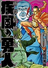疾風の勇人(6) (モーニングコミックス)
