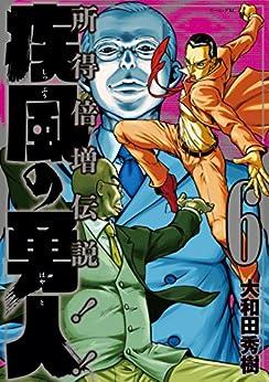 疾風の勇人 第01-06巻 [Shippu no Hayato v01-06]