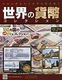 世界の貨幣コレクション 243号 2017年 10/4 号 [雑誌]