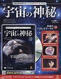 宇宙の神秘全国版(33) 2015年 12/16 号 [雑誌]