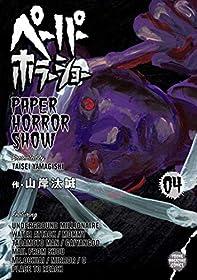 ペーパーホラーショー(4) (コミックDAYSコミックス)