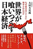 世界が喰いつくす 日本経済 ~なぜ東芝はアメリカに嵌められたのか~