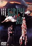 【ネタバレ】 映画「獄門島(1977年版)」