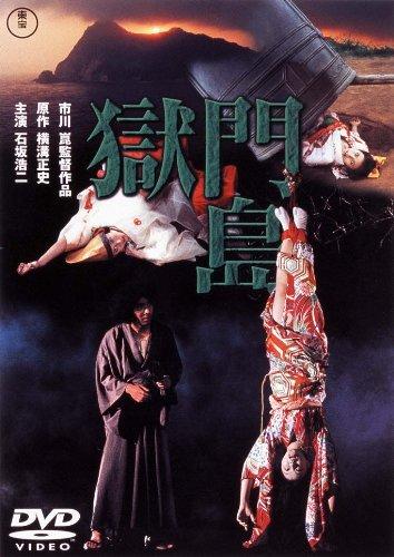 獄門島('77)のイメージ画像