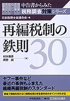 再編税制の鉄則30 (申告書からみた税務調査対策シリーズ)
