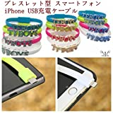 ラインストーン付き ブレスレット スマートフォン iPhone USB充電ケープル 化粧箱付き iPhone用ランダム予約 【1点】