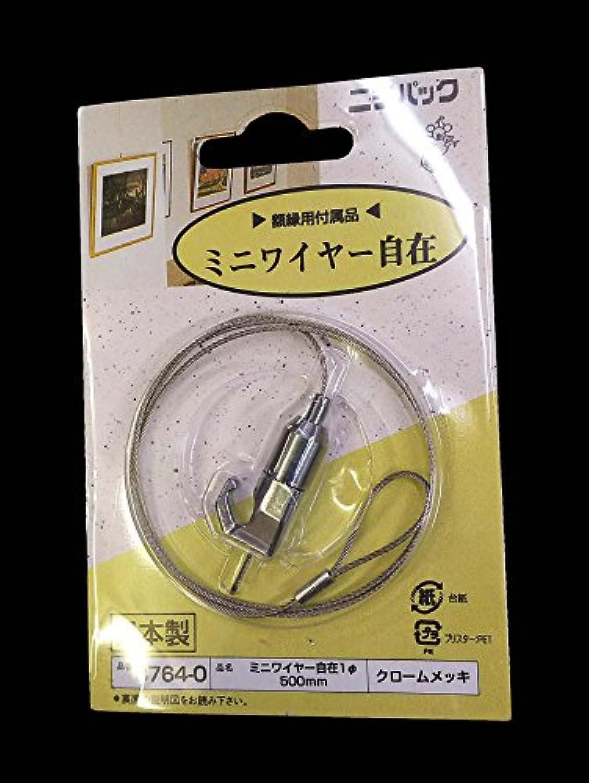 【日本製】額吊りワイヤー5㎏(自在500mm) ■3764-0ミニワイヤー50cm