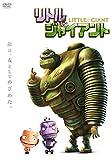 リトル&ジャイアント[DVD]