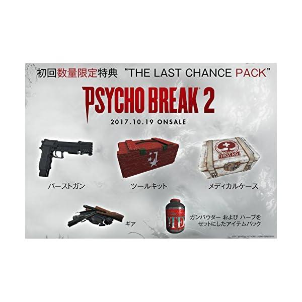 PsychoBreak 2(サイコブレイク2)...の紹介画像2