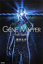 Gene Mapper -full build- (ハヤカワ文庫JA)