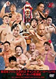 全日本プロレス2012 チャンピオン・カーニバル 完全ノーカット収録版 [DVD]