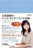 小室淑恵のワーク・ライフバランス手帳2011