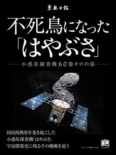 不死鳥になった「はやぶさ」 小惑星探査機60億キロの旅 (ニューズブック)