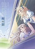 思索部vol.4 白の少女と青の夏 (Nth Library Novels)