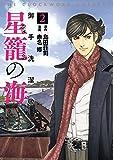御手洗潔@星籠の海(2) (ヤングマガジンコミックス)
