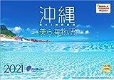 写真工房 「沖縄 美ら海物語」 2021年 カレンダー 壁掛け SB-3 風景