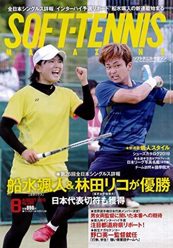 ソフトテニスマガジン 2019年 08 月号 [雑誌]