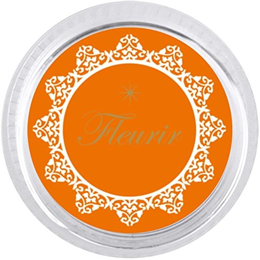 収まる中庭合併症カラーパウダー オレンジ