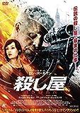 殺し屋[DVD]