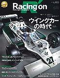 Racing on - レーシングオン - No. 499 ウイングカーの時代 PartⅡ (ニューズムック)