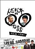人志松本の○○な話 誕生編~前期~ [DVD]の画像