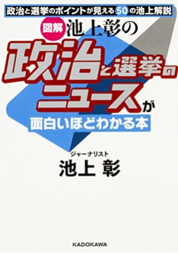 (図解)池上彰の 政治と選挙のニュースが面白いほどわかる本