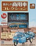 懐かしの商用車コレクション(16) 2021年 6/2 号 [雑誌]