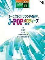 STAGEA J-POP(5級)Vol.14 オーケストラ・サウンドで弾く J-POPメロディーズ ~海の声~