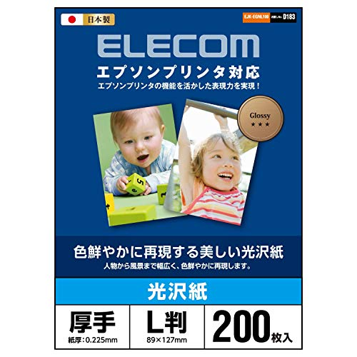 色鮮やかに再現する美しい光沢紙 エプソンプリンタ対応 EJK-EGNL200 [L 200枚]
