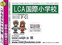LCA国際小学校【神奈川県】 分野別過去問題集A1~12(セット1割引)