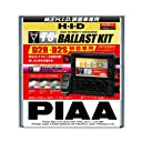 PIAA ( ピア ) 純正交換HID用バラストキット 【Three Stage】 HH145G