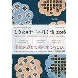 日本の四季を楽しむ しきたり十二カ月手帳 2016