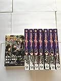 マギクラフト・マイスター 1-8巻セット (MFブックス)