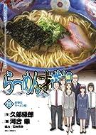 らーめん才遊記 11 (11) (ビッグコミックス)
