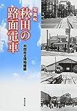 写真帖 秋田の路面電車