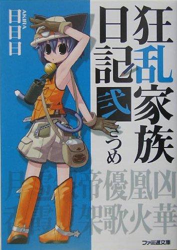 狂乱家族日記弐さつめ (ファミ通文庫)の詳細を見る