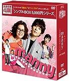 manny(マニー)~ママが恋したベビーシッター DVD-BOX