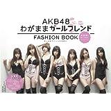 AKB48 FASHION BOOK わがままガールフレンド ~おしゃれプリンセスを探せ!