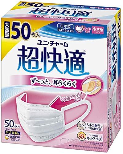 超快適マスク プリーツタイプ 小さめサイズ 50枚入